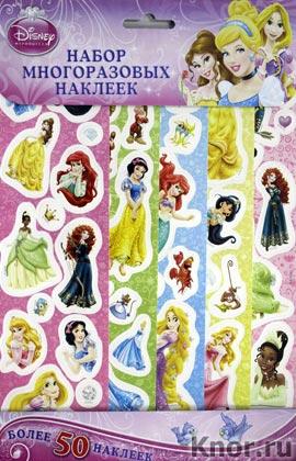 "Disney. Принцесса. Набор многоразовых наклеек. Серия ""Наклейки и раскраски"""
