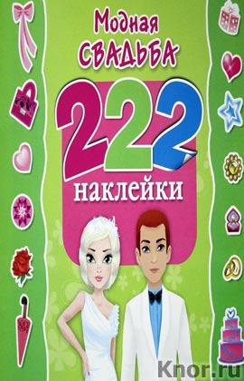 """Катя Оковитая """"Модная свадьба"""" Серия """"222 наклейки"""""""