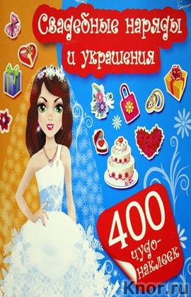 """Катя Оковитая """"Свадебные наряды и украшения"""" Серия """"400 чудо-наклеек"""""""