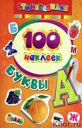 """100 наклеек. Буквы. Серия """"100 наклеек"""""""
