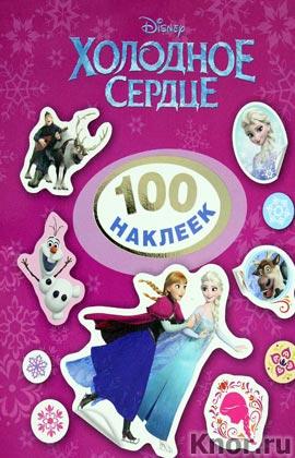 "Disney. Холодное сердце. 100 наклеек. Серия ""100 наклеек"""