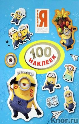 """Миньоны. 100 наклеек. Серия """"100 наклеек"""""""