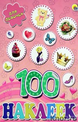 """100 НАКЛЕЕК. ДЛЯ ДЕВОЧЕК. Серия """"100 наклеек"""""""