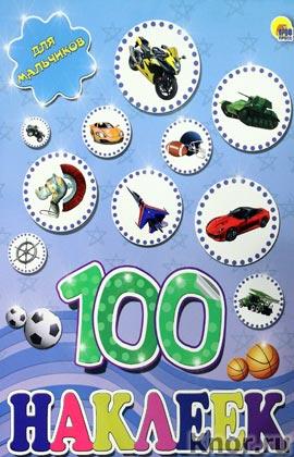 """100 НАКЛЕЕК. ДЛЯ МАЛЬЧИКОВ. Серия """"100 наклеек"""""""