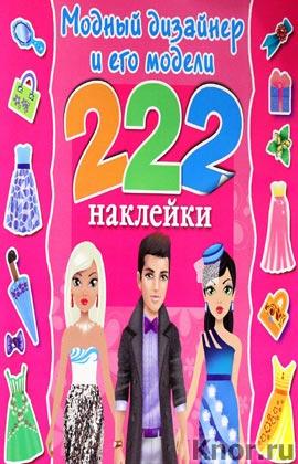 """Катя Оковитая """"Модный дизайнер и его модели"""" Серия """"222 наклейки"""""""