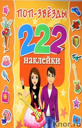 """Катя Оковитая """"Поп-звезды"""" Серия """"222 наклейки"""""""