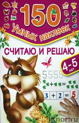 """М. Малышкина """"Считаю и решаю. Для детей 4-5 лет"""" Серия """"150 умных наклеек"""""""