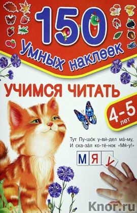 """М. Малышкина """"Учимся читать. Для детей 4-5 лет"""" Серия """"150 умных наклеек"""""""