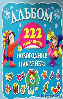 """И.В. Горбунова """"Новогодние наклейки"""" Серия """"Альбом 222 наклейки"""""""