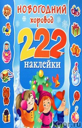 """И.В. Горбунова """"Новогодний хоровод"""" Серия """"222 наклейки"""""""