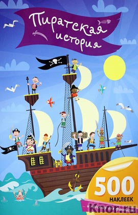 """Пиратская история. Серия """"НеСТРАШНЫЕ книжки. 500 наклеек и простор для фантазии"""""""