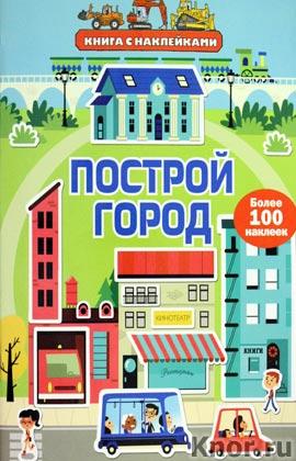 """Построй город (с наклейками). Серия """"Книга с наклейками"""""""