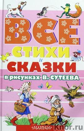 """Владимир Сутеев """"ВСЕ стихи и сказки в рисунках В. Сутеева"""""""