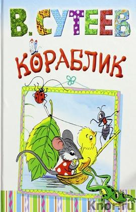"""Владимир Сутеев """"Кораблик"""" Серия """"Малышам: SUPERцена"""""""