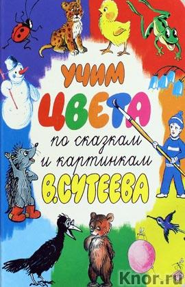 """Владимир Сутеев """"Учим цвета по сказкам и картинкам В. Сутеева"""""""