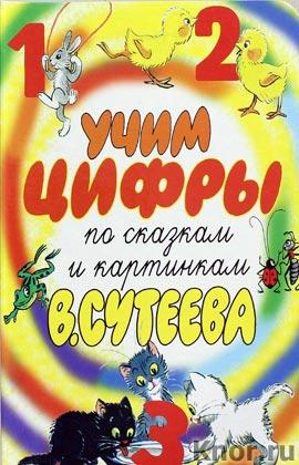 """Владимир Сутеев """"Учим цифры по сказкам и картинкам В. Сутеева"""""""