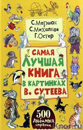 """Самая лучшая книга в картинках В. Сутеева. Серия """"500 любимых страниц"""""""