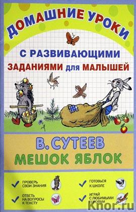 """Владимир Сутеев """"Мешок яблок"""" Серия """"Домашние уроки"""""""