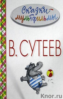 """Владимир Сутеев """"Сказки-мультфильмы"""""""