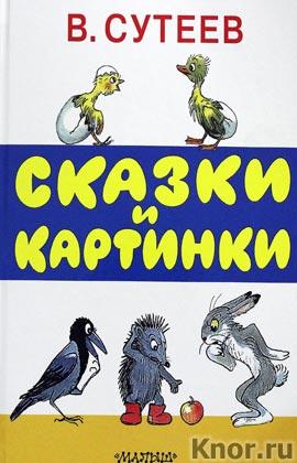 "Владимир Сутеев ""Сказки и картинки"""