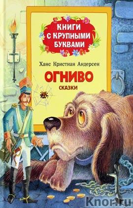 """Ханс Кристиан Андерсен """"Огниво"""" Серия """"Книги с крупными буквами"""""""