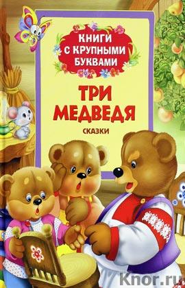 """Три медведя. Серия """"Книги с крупными буквами"""""""