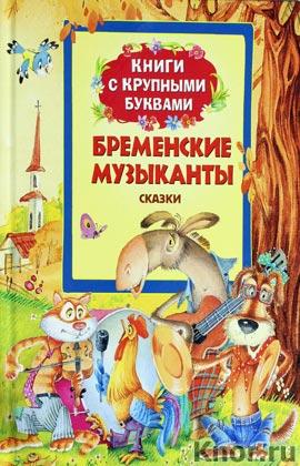 """Бременские музыканты. Серия """"Книги с крупными буквами"""""""