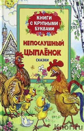 """Непослушный цыпленок. Серия """"Книги с крупными буквами"""""""