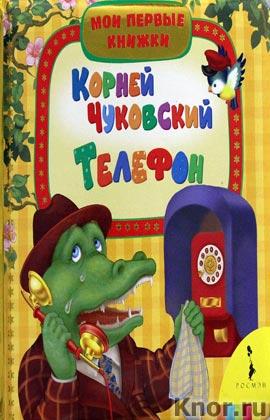"""Корней Чуковский """"Телефон"""" Серия """"Мои первые книжки"""""""