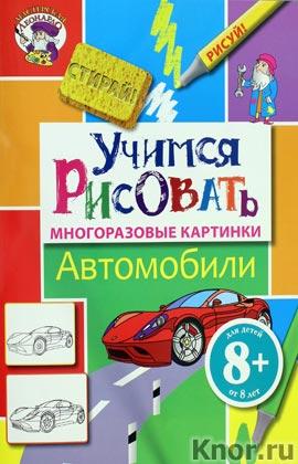 """Д.Н. Верзун """"8+. Учимся рисовать. Автомобили"""" Серия """"Мастерская Леонардо"""""""