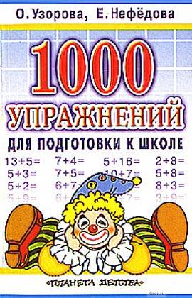 """О.В. Узорова, Е.А. Нефедова """"1000 упражнений для подготовки к школе"""""""