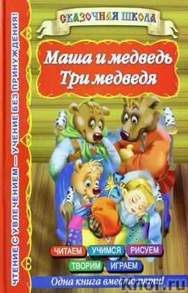 "И.В. Горбунова ""Маша и медведь. Три медведя. 4+"" Серия ""Сказочная школа"""