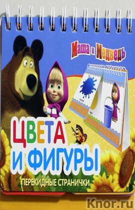 """Маша и Медведь. Цвета и фигуры. Серия """"Перекидные странички"""""""