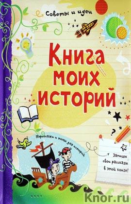 "Луи Стоуэлл ""Книга моих историй"""