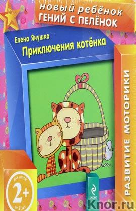 "Елена Янушко ""2+. Приключения котенка"" Серия ""Новый ребенок"""