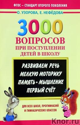 """О.В. Узорова, Е.А. Нефедова """"3000 вопросов при поступлении детей в школу"""""""