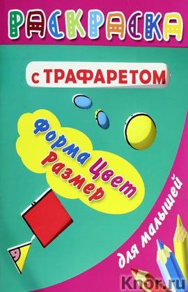 """В.Г. Дмитриева """"Раскраска с трафаретом для малышей. Форма, цвет, размер"""" Серия """"Раскраска с трафаретом для малышей"""""""