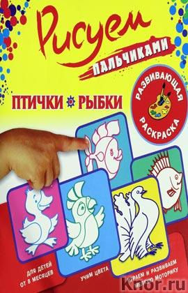 """Л.В. Двинина """"Птички и рыбки"""" Серия """"Альбом для раскрашивания: рисуем пальчиками"""""""