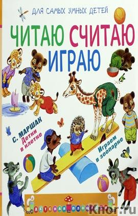 """Самуил Маршак """"Читаю, считаю, играю (""""Детки в клетке"""" + игровые задания и занятия)"""" Серия """"Детская плошадка"""""""