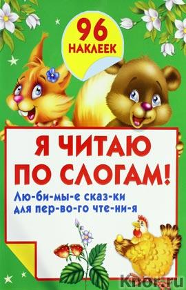 """В.Г. Дмитриева """"Я читаю по слогам"""" Серия """"Большая книга раскрасок с наклейками"""""""