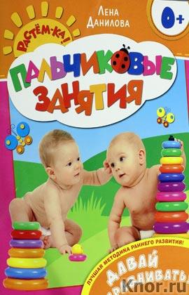 """Елена Данилова """"Давай сравнивать! 0+"""" Серия """"Пальчиковые занятия"""""""