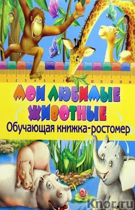 """Т. Мазаник """"Мои любимые животные"""" Серия """"Первые знания. Ростомер-раскладушка"""""""