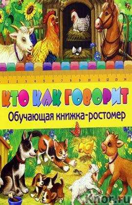 """Т. Мазаник """"Кто как говорит"""" Серия """"Первые знания. Ростомер-раскладушка"""""""