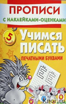 """И.В. Горбунова """"Учимся писать печатными буквами"""" Серия """"Обучающие прописи с наклейками"""""""