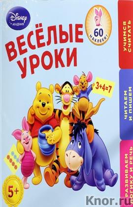 """Веселые уроки: для детей от 5 лет (Winnie The Pooh). Серия """"Disney. Первые знания (с наклейками)"""""""