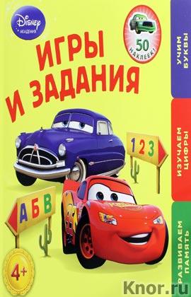 """Игры и задания: для детей от 4 лет (Cars). Серия """"Disney. Первые знания (с наклейками)"""""""