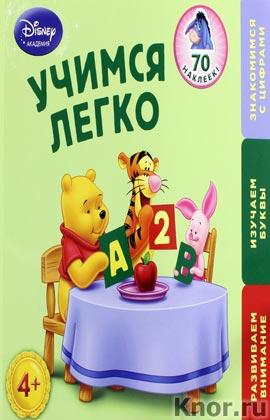 """Учимся легко: для детей от 4 лет (Winnie The Pooh). Серия """"Disney. Первые знания (с наклейками)"""""""