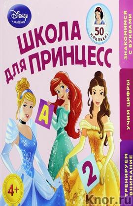 """Школа для Принцесс: для детей от 4 лет (Disney Princess). Серия """"Disney. Первые знания (с наклейками)"""""""