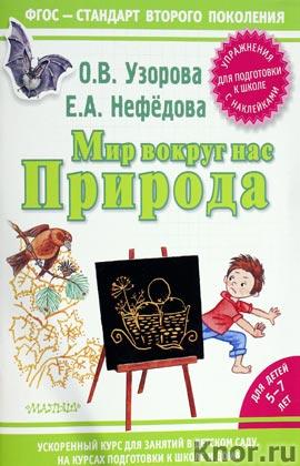 """О.В. Узорова, Е.А. Нефедова """"Мир вокруг нас: Природа"""""""