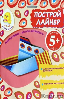 """И.А. Чернова """"5+. Построй лайнер"""" Серия """"NEW! Вперед, малыш! Наборы для творчества"""""""